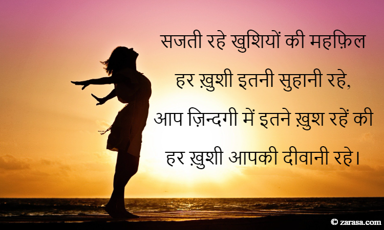 "Shayari for Happiness ""हर ख़ुशी आपकी दीवानी रहे"""