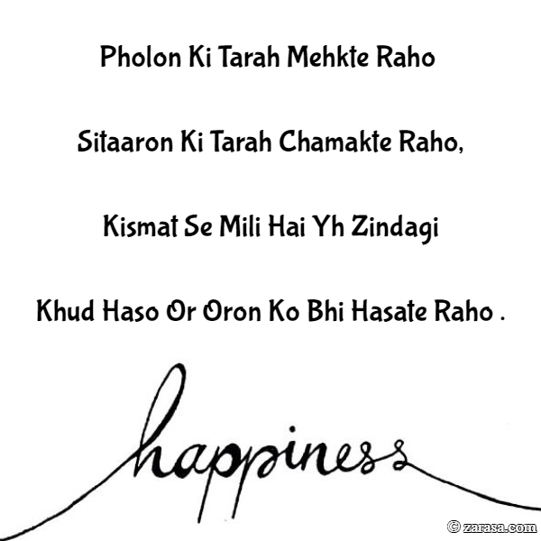 "Shayari for Happiness ""Khud Haso Or Oron Ko Bhi Hasate Raho"""