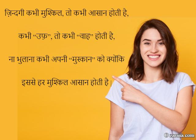 "Shayari for Happiness ""ना भुलाना कभी अपनी ""मुस्कान"""""