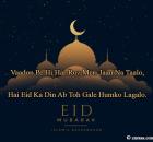 Hai Eid Ka Din