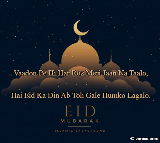 "Shayari for Eid Mubarak ""Hai Eid Ka Din Ab Toh Gale Humko Lagalo"""