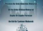 Eid Ka Tyohaar Mubarak