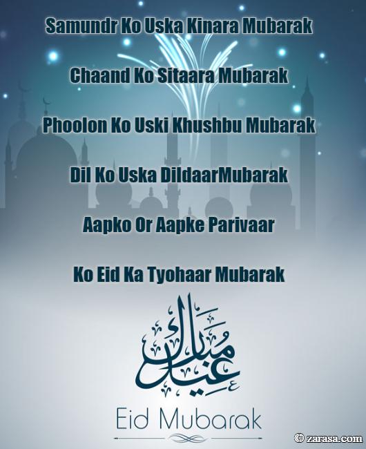 """Shayari for Eid Mubarak """"Eid Ka Tyohaar Mubarak"""""""