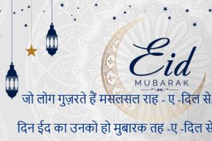 Din Eid KaUn Ko Ho Mubarak