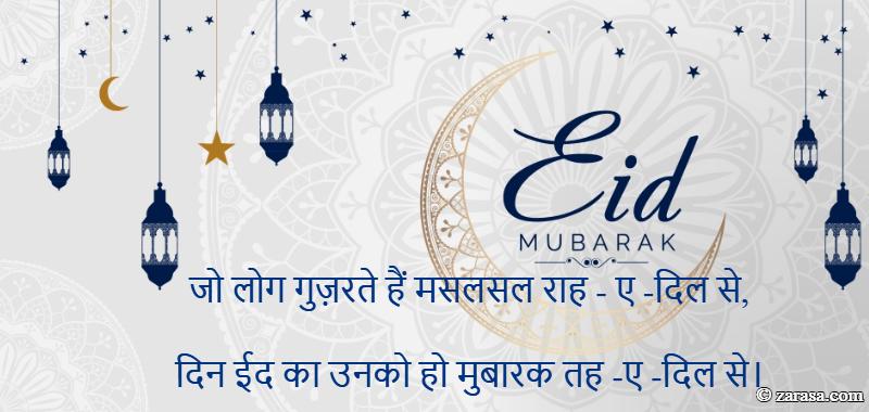 "Shayari for Eid Mubarak ""दिन ईद का उनको हो मुबारक"""