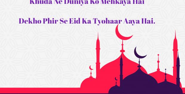 Eid Ka Tyohaar