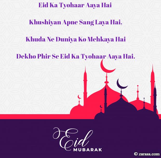 """Shayari for Eid Mubarak """"Eid Ka Tyohaar Aaya Hai"""""""