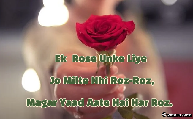 "Shayari for Rose day ""Ek  Rose Unke Liye """