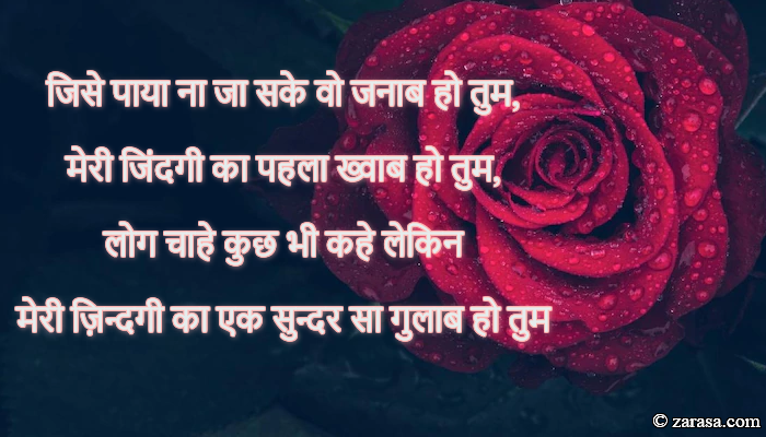 """Shayari for Rose day """"Meri Zindagi Ka Ek Sundar sa Gulab Ho Tum"""""""