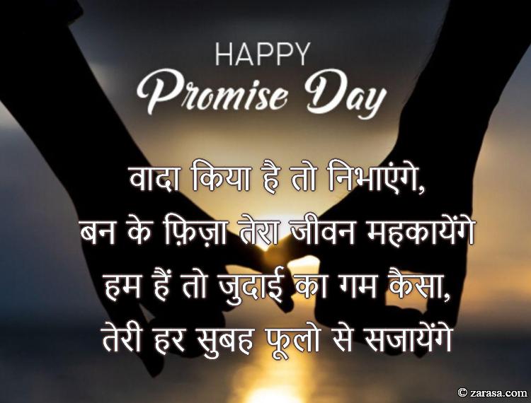 """Shayari for Promise Day """"वादा किया है तो निभाएंगे"""""""